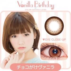 Vanilla Birthday(ヴァニラバースデー)