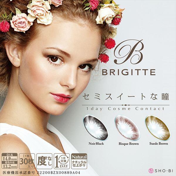 BRIGITTE(ブリジット)
