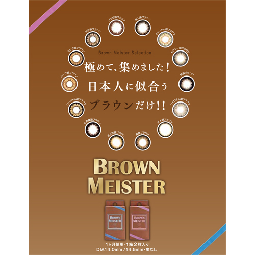 BROWN MEISTER(ブラウンマイスター)