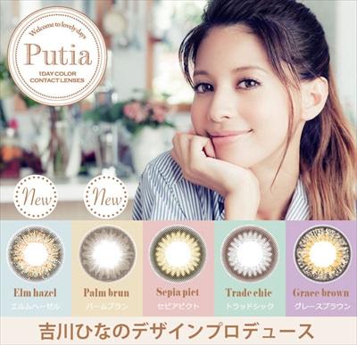 Putia(プティア)