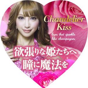 ChandelierKiss(シャンデリアキス)