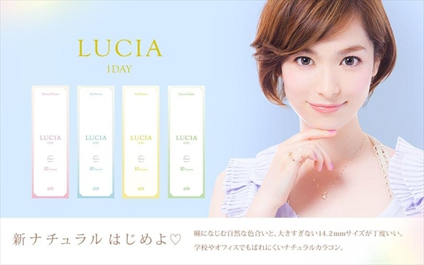 LUCIA(ルチア)
