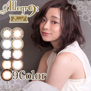Allegro(アレグロ)