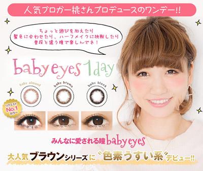 babyeyes(ベイビーアイズ)