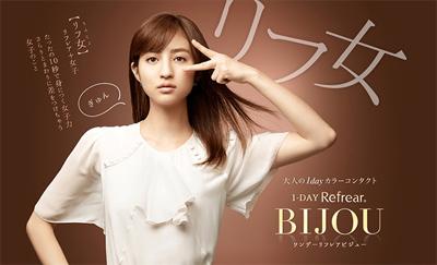 1DAY-Refrear BIJOU(ワンデーリフレアビジュー)