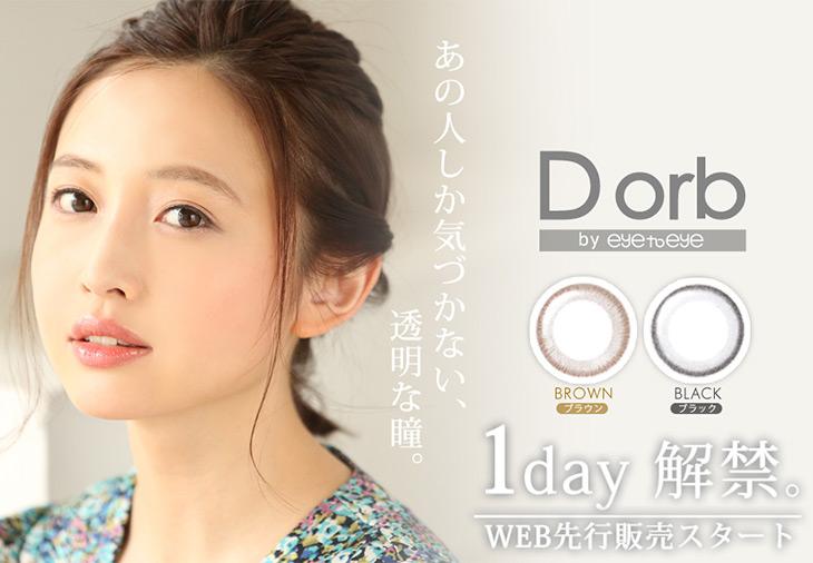 Dorb(ディオーブ)