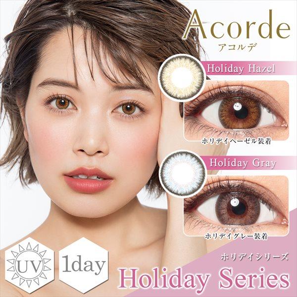Acorde(アコルデ)ホリデーシリーズ