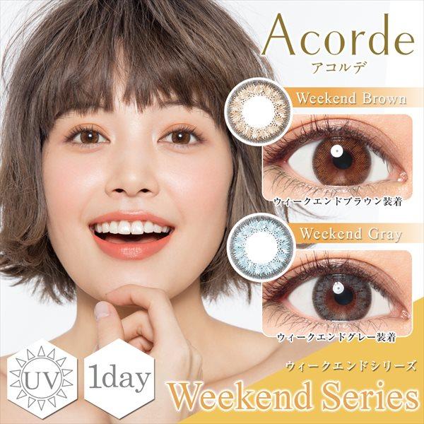 Acorde(アコルデ)ウィークエンドシリーズ