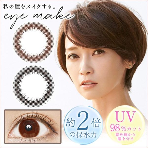eyemake(アイメイク)モイストリッチUV デイリーライン