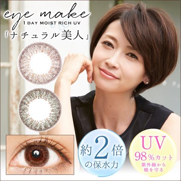 eyemake(アイメイク)モイストリッチUV コフレライン
