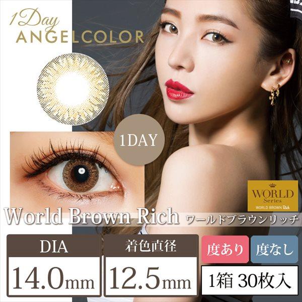 Angel Color(エンジェルカラー)ワールドシリーズワンデー