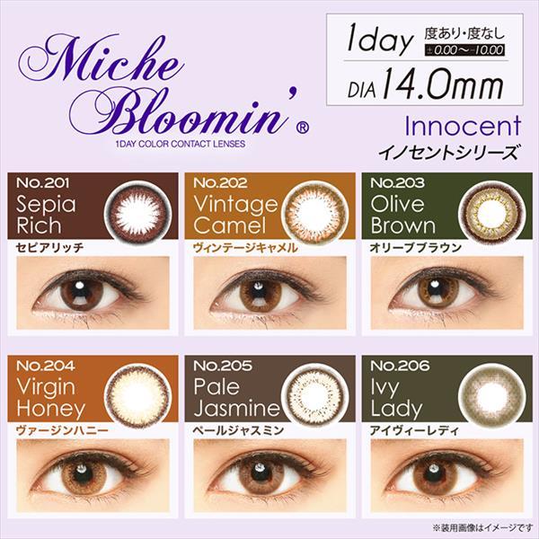 Miche Bloomin'(ミッシュブルーミン)イノセントシリーズ