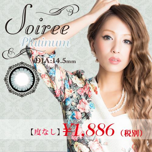 Soire(ソワレ)