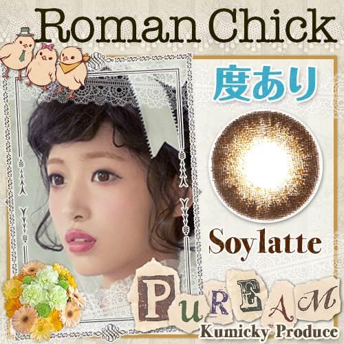 ロマンチック(ひよこシリーズ)