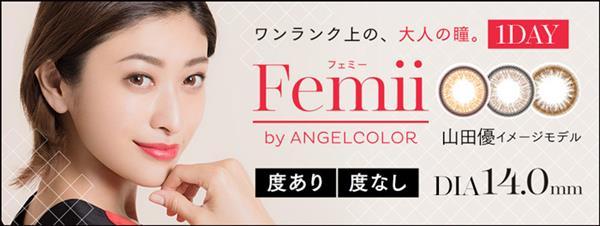 Femii(フェミー)