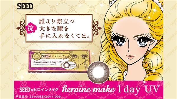 heroine make UV(ヒロインメイクワンデーUV)