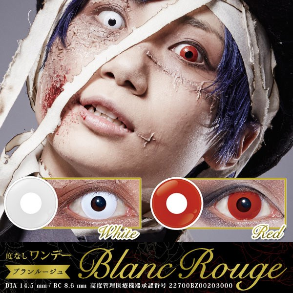 Blanc Rouge(ブランルージュ)