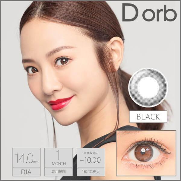 D orb(ディオーブ)マンスリー