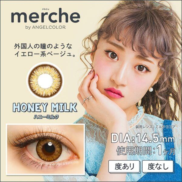 merche by Angelcolor(メルシェ)ハーフシリーズ