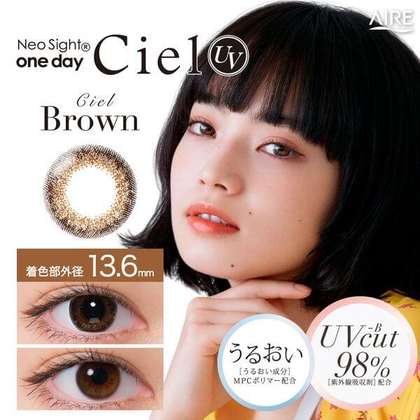 Neo Sight oneday Ciel UV(ネオサイトワンデーシエル)シエルUV