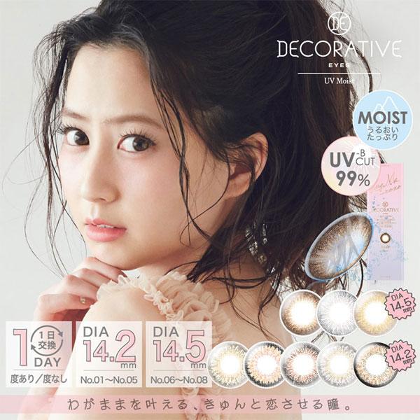DECORATIVE EYES(デコラティブアイズ)UVモイスト