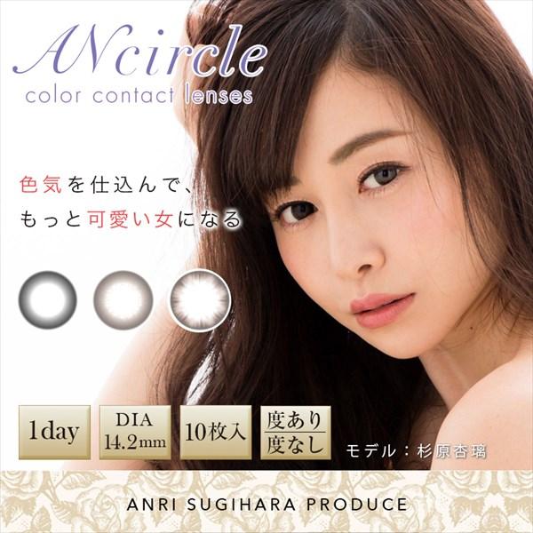 ANcircle(アンサークル)