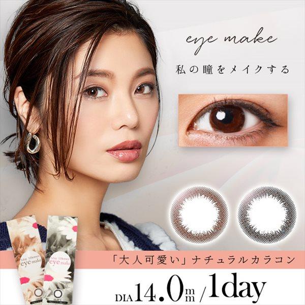 eyemake(アイメイク)ワンデー