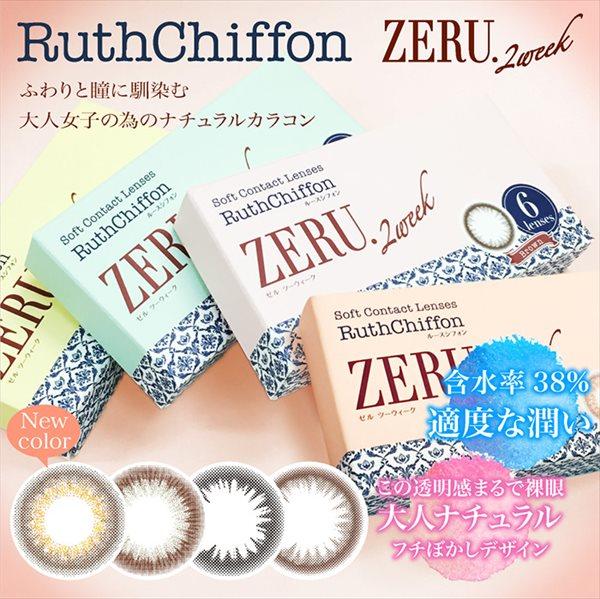 RuthChiffon ZERU(ルースシフォン ゼル)