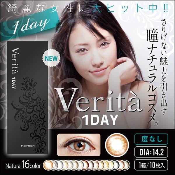 Verita(ヴェリタ)ワンデー