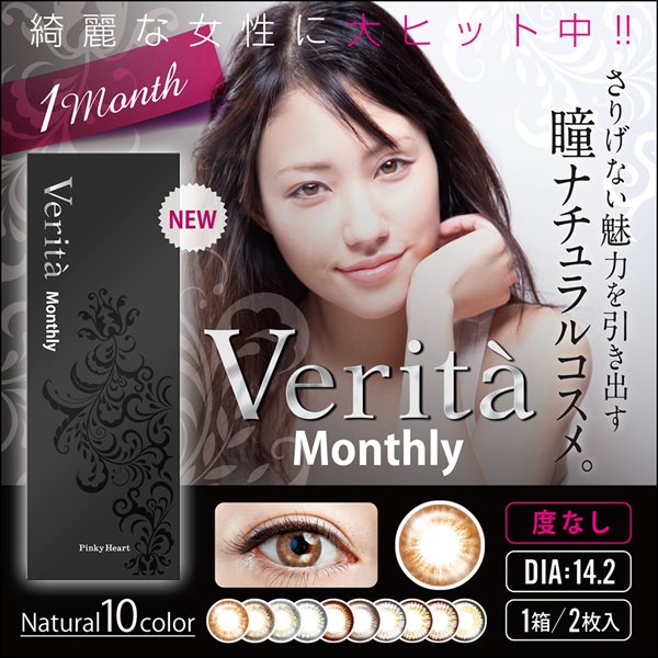 Verita(ヴェリタ)マンスリー