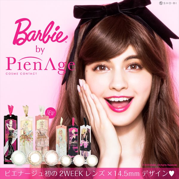 Barbie by PienAge(バービー by ピエナージュ)