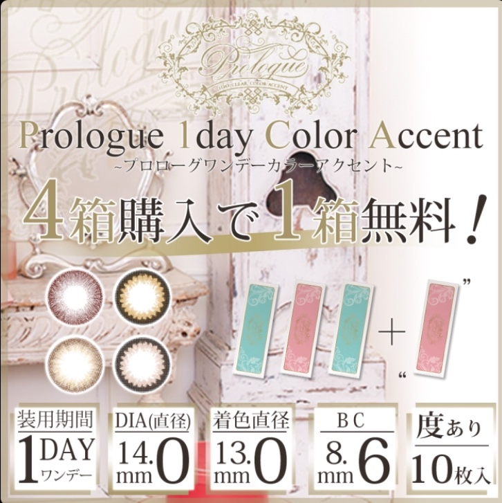 Prologue 1day(プロローグワンデーカラーアクセント)