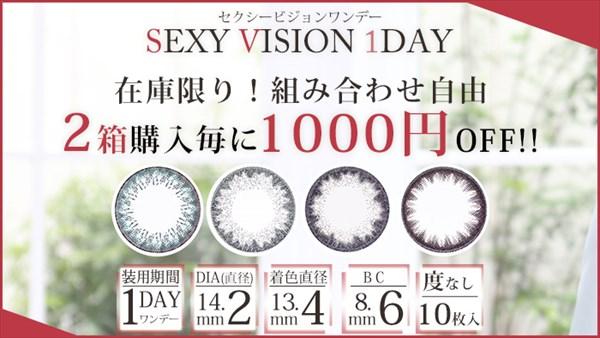 Sexy Vision(セクシーヴィジョン)