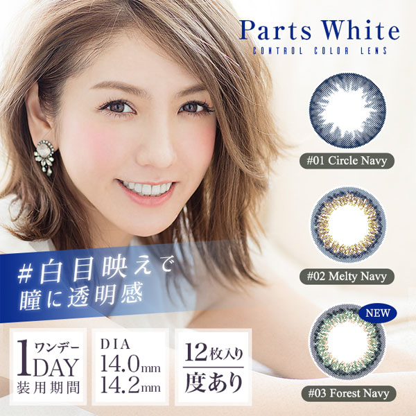 Parts White(パーツホワイト)
