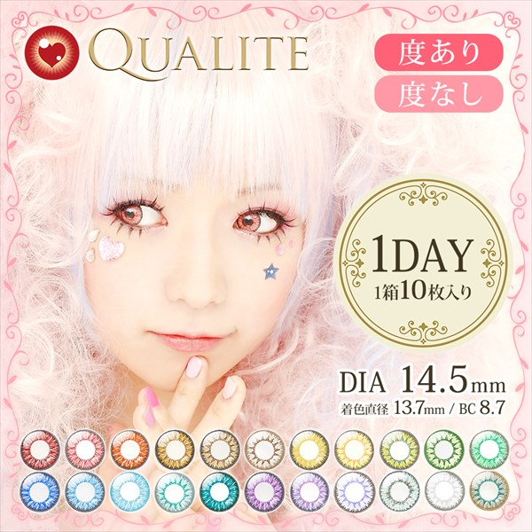 QUALITE(クオリテ)