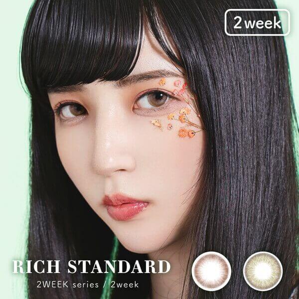 RICH STANDARD(リッチスタンダード)2ウィーク