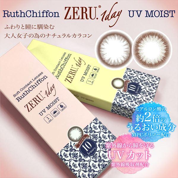 RuthChiffon ZERU(ルースシフォン ゼル)ワンデー UVモイスト