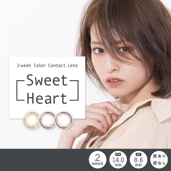 Sweet Heart(スウィートハート)