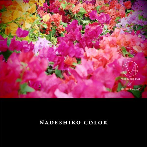 NADESHIKO COLOR(ナデシコカラー)ワンデー UV&MOIST