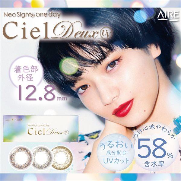 Neo Sight oneday Ciel UV(ネオサイトワンデーシエル)シエル デュウUV