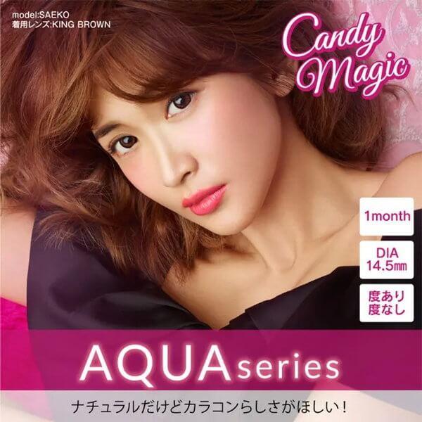 Candy Magic(キャンディーマジック)AQUAシリーズ