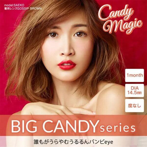 Candy Magic(キャンディーマジック)BIGキャンディーシリーズ
