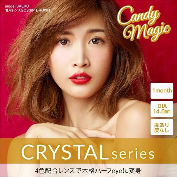 Candy Magic(キャンディーマジック)CRYSTALシリーズ