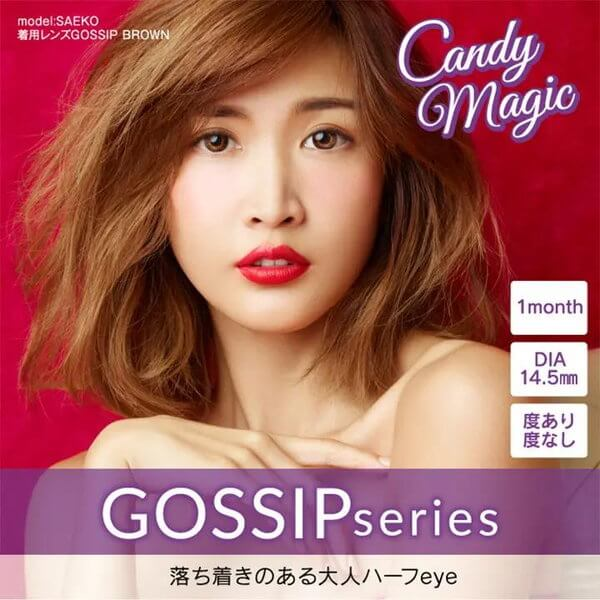 Candy Magic(キャンディーマジック)GOSSIPシリーズ