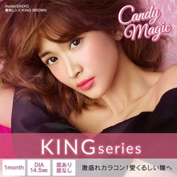 Candy Magic(キャンディーマジック)KINGシリーズ