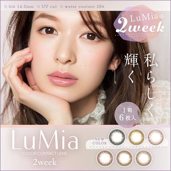 LuMia(ルミア)2ウィーク