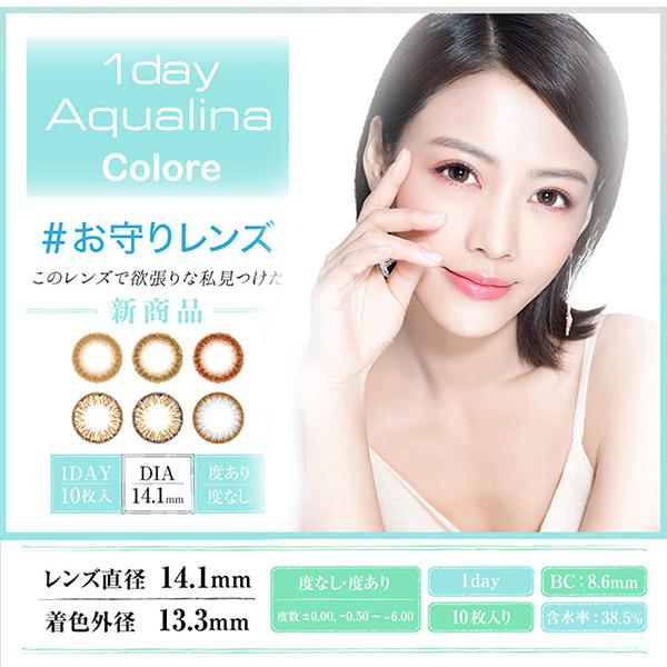 1day Aqualina Colore(ワンデーアクアリーナ コローレ)