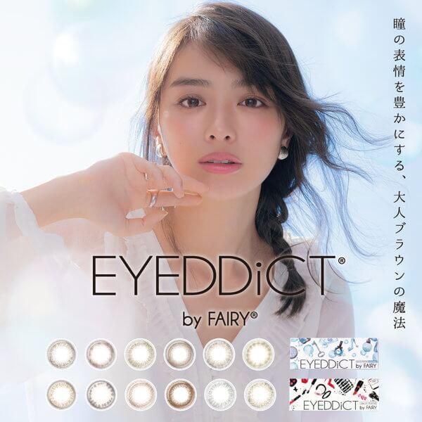 EYEDDiCT by FAIRY(アイディクト)