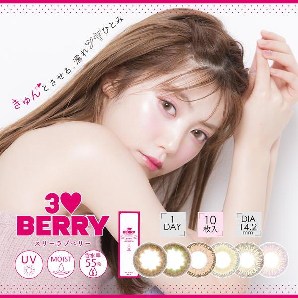3♡BERRY(スリーラブベリー)