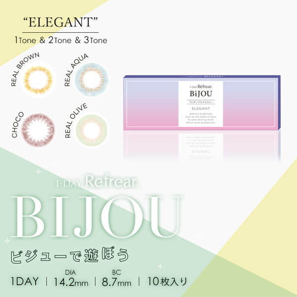 1DAY-Refrear BIJOU(ワンデーリフレアビジュー)エレガントシリーズ